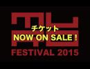 【公式スポット】 MURO FESTIVAL 2015 ver.FINAL