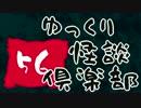 【ニコニコ動画】【ちょい怖】 ゆっくり怪談倶楽部 【第56回】を解析してみた
