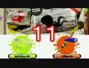 【ニコニコ動画】【イカ】最高にイカしたゲームスプラトゥーン! Part.11【ゆっくり】を解析してみた