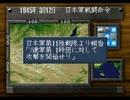 【ニコニコ動画】提督の決断2 本土防衛 上級 アシストプレイ 6/7を解析してみた