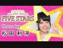 【ニコニコ動画】A&G NEXT BREAKS 松田利冴のFIVE STARS #13(2015.07.02)を解析してみた