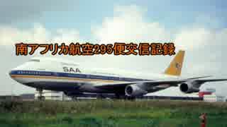 事故 便 失敗 80 フェデックス 着陸