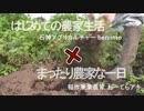 【ニコニコ動画】まったり農家な一日 第18話を解析してみた