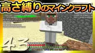 【Minecraft】高さ縛りのマインクラフト 第43話【ゆっくり実況】