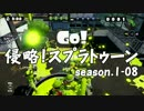 【ニコニコ動画】【ガルナ/オワタP】侵略!スプラトゥーン【season.1-08】を解析してみた