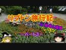 【ニコニコ動画】ゆっくりリプトン旅行記 in 長崎&福岡~パート3~を解析してみた