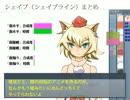 【ニコニコ動画】アニメ制作ツールを作ってみる その4を解析してみた