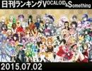 日刊ランキングVOCALOID&something【日刊ぼかさん2015.07.02】