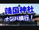 【靖国神社】 ナンパ横行!