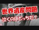 【世界遺産問題】 日韓の着地点!