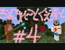【Minecraft】ふたりはチョコクエ#4 chocolate quest【二人実況】 thumbnail