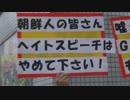 【ニコニコ動画】7月2日 布施駅前街宣「コロッケもお米でも差別発言」 3-5を解析してみた