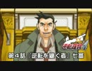 【逆転裁判4実況プレイ】 第4話 『逆転を継ぐ者』 【七審】