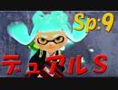 元プロゲーマーが塗りつくスプラトゥーン!Sp:9【実況】