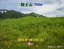 【ニコニコ動画】飯士山(周回)を解析してみた
