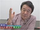 【青山繁晴】労働問題から提起する、フェアな社会制度[桜H27/7/3]