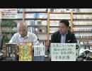 NHKの「クローズアップ現代」のヤラセ問題は酷い話だよ!|第147回 週刊誌欠席裁判(生放送)その5