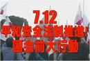 【民間防衛】7.12 平和安全法制推進!国会前大行動[桜H27/7/4]