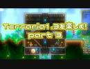 【ニコニコ動画】【字幕プレイ】Terraria1.3を楽しむ!part3【謎の穴】を解析してみた