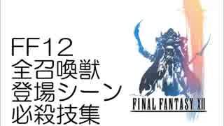 ファイナルファンタジー12全召喚獣登場シーン必殺技集