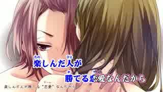 【ニコカラ】イジワルな出会い≪on vocal≫