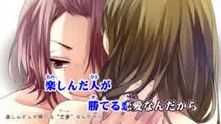 【ニコカラ】イジワルな出会い≪off vocal≫コーラス