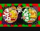 【ニコニコ動画】赤いきつねと緑のたぬきとシオカラ節を解析してみた
