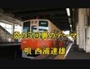 【ニコニコ動画】【阪神タイガース】炎の5回裏のテーマ「歌詞テロップ付き」を解析してみた