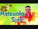 【ニコニコ動画】Matsuoka Spirits 【合作】を解析してみた