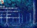 【ニコニコ動画】ドラえもん のび太の幻想郷旅行 13 「記憶をなくした少女」を解析してみた