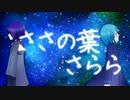 【ニコニコ動画】【卍しょうこ♂っぽいど】ささの葉さらら 歌っていただきました。を解析してみた
