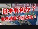 【日本有利か】 世界遺産今日決定!