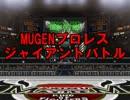 MUGENプロレス ジャイアントバトル Part2