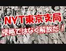 【ニコニコ動画】【NYT東京支局】 侵略ではなく解放だ!を解析してみた