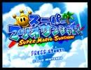 【初見実況】夏だ!海だ!スーパーマリオサンシャイン!! part1