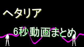【APヘタリアMMD】6秒動画とかまとめただけ【合作】