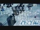 【ニコニコ動画】【スーパータイガー的】2015年5月30日ストーンピット高崎貸切サバゲ蒼穹編を解析してみた
