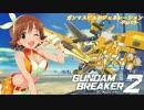 【ガンダムブレイカー2】ガンマスビルドジェネレーション‐Part9‐