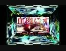 【職人コメ再現】緋色月下、狂咲ノ絶 -1st Anniversary Remix-【EastNewSound×U.N.