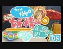 【ニコニコ動画】【ゆっくり実況】タウイ提督と妖精さんの艦これ・改#33を解析してみた
