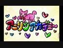 【ニコニコ動画】#106 - アニアカ (ゲスト講師:井口裕香)を解析してみた