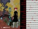 【ニコニコ動画】【東方自作アレンジ】 廃獄ララバイ 【オーケストラ】を解析してみた