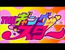 【トレス】ギ.ャ.ン.グ.ス.タ.ー thumbnail