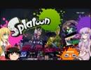 【ニコニコ動画】[splatoon] ゆかりさんが触手でペンキ塗り9 [VOICEROID+ゆっくり実況]を解析してみた