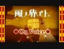 【任意マッチング】 風ノ旅ビト On-Voice(会話音声有り)◆part.6【二人旅】