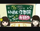 【ニコニコ動画】木戸衣吹・エリイちゃんのゆめいろ学院 Doki☆Doki参観日 第77回(2015.06.26)を解析してみた