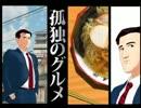 【MMD】孤独のグルメ 東京都台東区山谷のライス定食(転載)