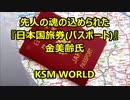 【ニコニコ動画】【KSM】先人の魂の込められた『日本国旅券(パスポート)』金美齢氏を解析してみた