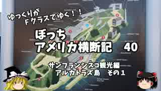 【ゆっくり】アメリカ横断記40 サンフランシスコ アルカトラズ島1 thumbnail