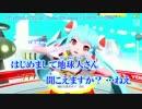 【ニコカラ】はじめまして地球人さん【PDA PV.Ver】【on_v】